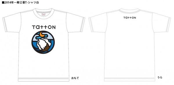 2014 T-shirt_w