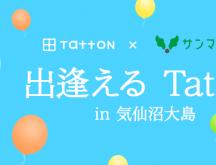 img_main_tatton