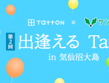 img_main_tatton 9.18